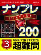 ナンプレINSPIRE 200 楽しみながら、集中力・記憶力・判断力アップ!! 超難問3