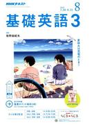 NHK ラジオ基礎英語 3 2018年 08月号 [雑誌]