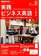 NHK ラジオ実践ビジネス英語 2018年 08月号 [雑誌]