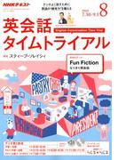 NHK ラジオ英会話タイムトライアル 2018年 08月号 [雑誌]