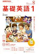 NHK ラジオ基礎英語 1 2018年 08月号 [雑誌]