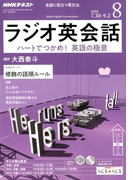 NHK ラジオ英会話 2018年 08月号 [雑誌]