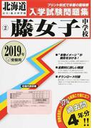 藤女子中学校過去入学試験問題集2019年春受験用