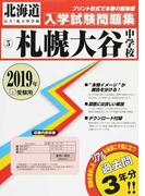 札幌大谷中学校過去入学試験問題集2019年春受験用