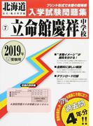 立命館慶祥中学校過去入学試験問題集2019年春受験用