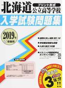北海道公立高等学校過去入学試験問題集2019年春受験用