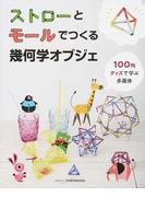 ストローとモールでつくる幾何学オブジェ 100均グッズで学ぶ多面体