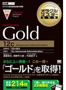 Oracle Database Gold 12c Advanced Administration 試験番号1Z0−063 (オラクルマスター教科書)