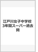 江戸川女子中学校 3年間スーパー過去問