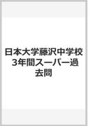日本大学藤沢中学校 3年間スーパー過去問