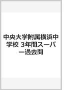 中央大学附属横浜中学校 3年間スーパー過去問