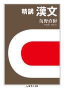 精講漢文 (ちくま学芸文庫)