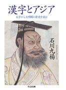 漢字とアジア 文字から文明圏の歴史を読む (ちくま文庫)