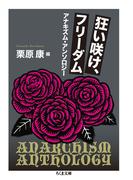狂い咲け、フリーダム アナキズム・アンソロジー (ちくま文庫)
