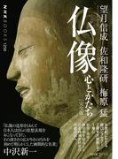 仏像[完全版] 心とかたち