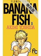 【期間限定 無料お試し版】BANANA FISH 1(フラワーコミックス)