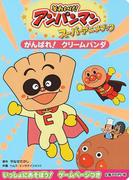 がんばれ!クリームパンダ (それいけ!アンパンマンスーパーアニメブック)