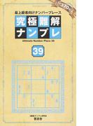 究極難解ナンプレ 最上級者向けナンバープレース 39 (SHINYUSHA MOOK)