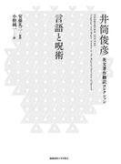 井筒俊彦英文著作翻訳コレクション 5 言語と呪術