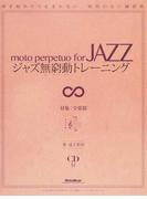 ジャズ無窮動トレーニング 弾き始めたら止まれない、休符のない練習曲 対象:全楽器 効果絶大のノンストップ練習