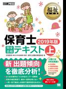 保育士完全合格テキスト 2019年版上 (福祉教科書)