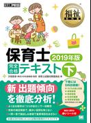 保育士完全合格テキスト 2019年版下 (福祉教科書)