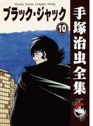 【オンデマンドブック】ブラック・ジャック 10 (B5版 手塚治虫全集)