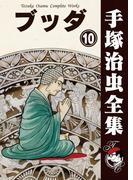 【オンデマンドブック】ブッダ 10 (B5版 手塚治虫全集)