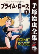 【オンデマンドブック】プライム・ローズ 1 (B5版 手塚治虫全集)