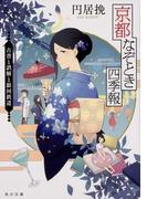 京都なぞとき四季報 2 古書と誤解と銀河鉄道 (角川文庫)