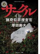 サークル 猟奇犯罪捜査官・厚田巌夫 (角川ホラー文庫)