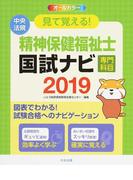 見て覚える!精神保健福祉士国試ナビ専門科目 2019