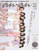 乃木坂46真夏の全国ツアー2018公式SPECIAL BOOK (MAGAZINE HOUSE MOOK)