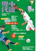 【期間限定価格】小説現代 2018年 7月号