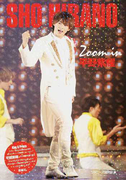 Zoom in平野紫耀 (Johnny's PHOTOGRAPH REPORT)