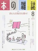 本の雑誌 2018-8 422号