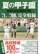 夏の甲子園全試合記録BOOK 高校野球100回のメモリー 永久保存版 (M.B.MOOK)