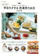 """ゆーママの平日ラクする冷凍作りおき """"自家製ミールキット""""が新しい! (FUSOSHA MOOK)"""