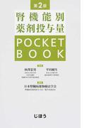 腎機能別薬剤投与量POCKET BOOK 第2版