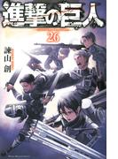 進撃の巨人 26 (講談社コミックス週刊少年マガジン)