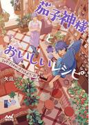 茄子神様とおいしいレシピ エッグ・プラネット・カフェへようこそ! (ファン文庫)