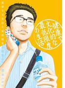 健康で文化的な最低限度の生活 7 (ビッグ コミックス)