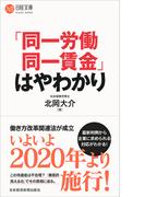 「同一労働同一賃金」はやわかり (日経文庫)