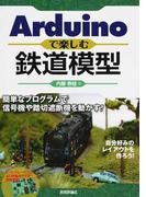 Arduinoで楽しむ鉄道模型 簡単なプログラムで信号機や踏切遮断機を動かす!