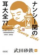 ナンシー関の耳大全77 ザ・ベスト・オブ「小耳にはさもう」1993−2002 (朝日文庫)