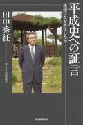 平成史への証言 政治はなぜ劣化したか (朝日選書)