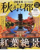 秋の京都 ハンディ版 2018 紅葉絶景 (ASAHI ORIGINAL)