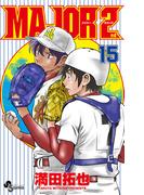 MAJOR 2nd 15 (少年サンデーコミックス)