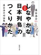 完本しなやかな日本列島のつくりかた 藻谷浩介対話集 (新潮文庫)
