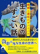 生きもののすごい話 絶滅と進化のサバイバル (青春文庫)